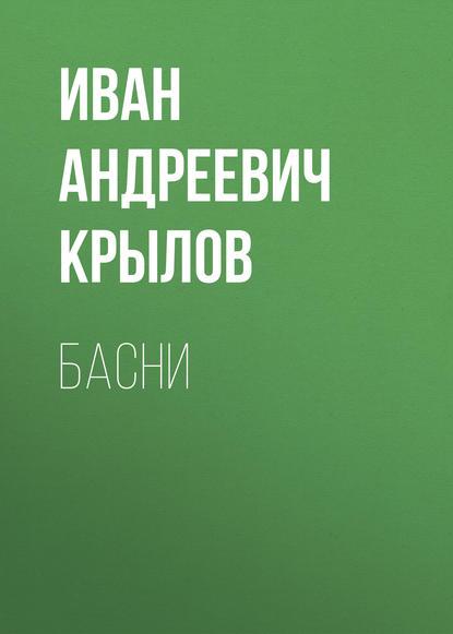 Обложка «Басни»