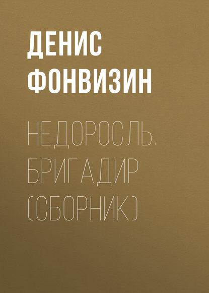 Обложка «Недоросль. Бригадир (сборник)»