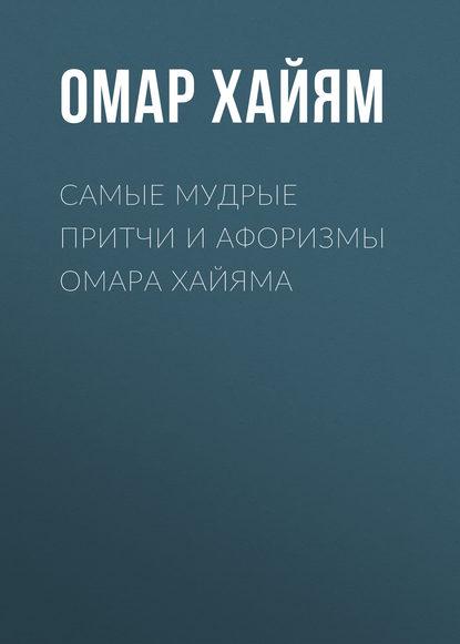 Обложка «Самые мудрые притчи и афоризмы Омара Хайяма»