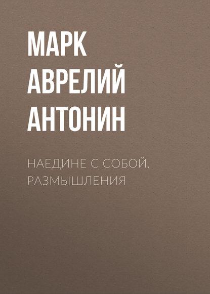 Обложка «Наедине с собой. Размышления»