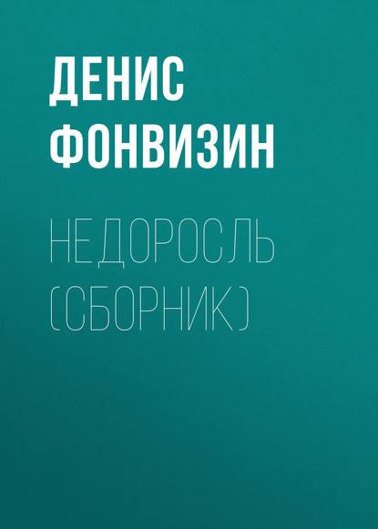 Обложка «Недоросль (сборник)»