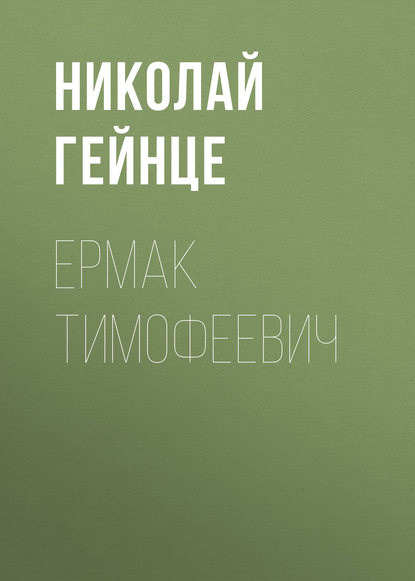 Обложка «Ермак Тимофеевич»