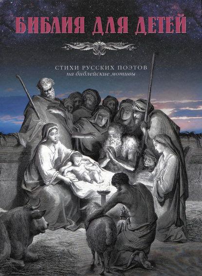 Обложка «Библия для детей. Стихи русских поэтов на библейские мотивы»