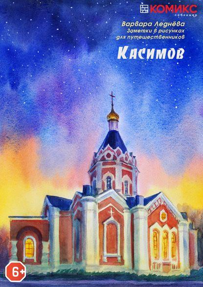 Обложка «В Касимов и обратно»