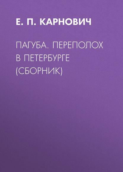 Обложка «Пагуба. Переполох в Петербурге (сборник)»