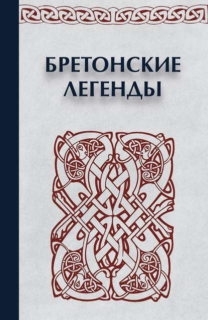 Обложка «Бретонские легенды»