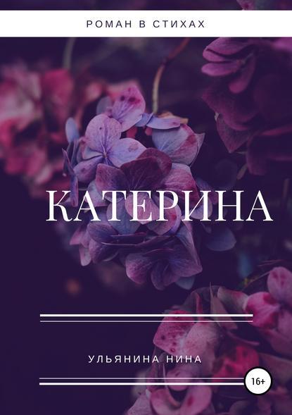Обложка «Катерина»