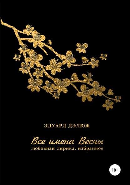 Обложка «Все имена весны»