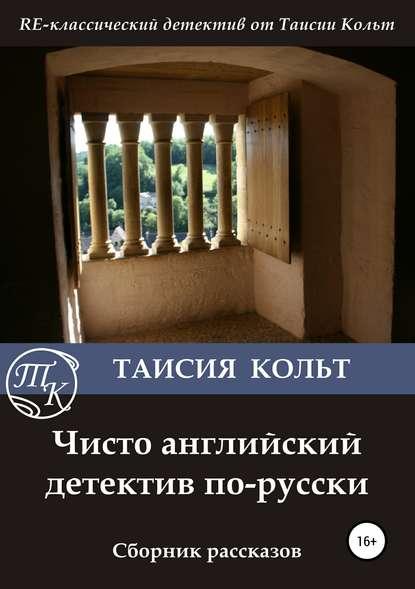 Обложка «Чисто английский детектив по-русски. Сборник рассказов»