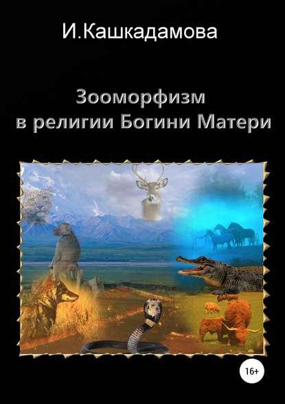 Обложка «Зооморфизм в религии Богини Матери»