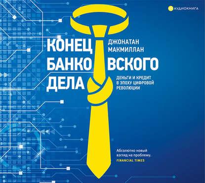 Обложка «Конец банковского дела. Деньги и кредит в эпоху цифровой революции»
