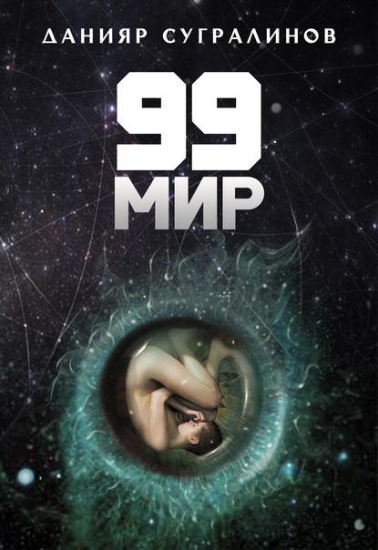 Обложка «99 мир»