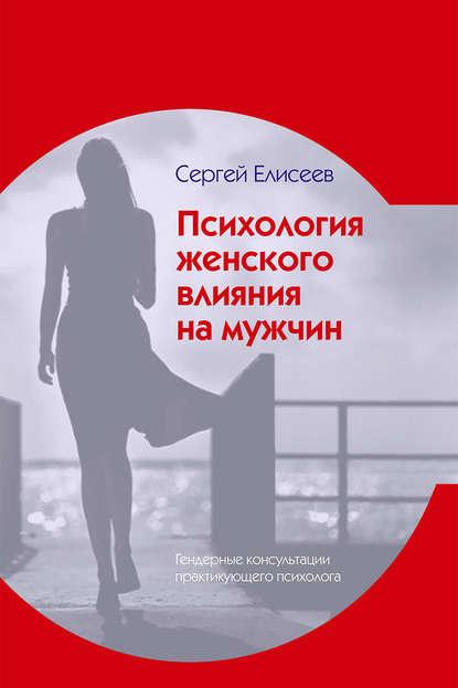 Обложка «Психология женского влияния на мужчин»