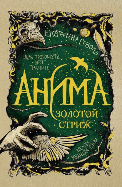 Обложка «Золотой стриж»