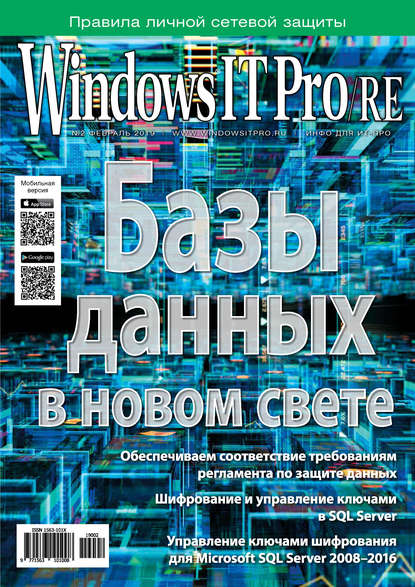 Обложка «Windows IT Pro/RE №02/2019»