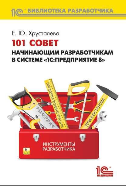 Обложка «101 совет начинающим разработчикам в системе «1С:Предприятие 8» (+ 2epub)»