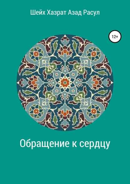 Обложка «Обращение к сердцу: Пробуждение к суфийскому пути»