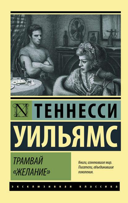 Обложка «Трамвай «Желание» (сборник)»