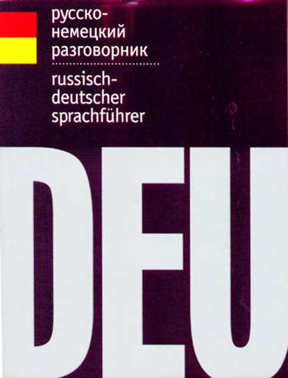 Обложка «Русско-немецкий разговорник»