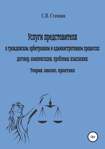Обложка «Услуги представителя в гражданском, арбитражном и административном процессах: договор, компенсация, проблемы взыскания. Теория, анализ, практика»