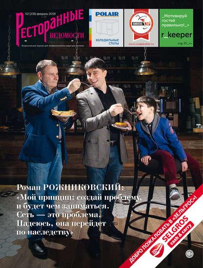 Обложка «Ресторанные ведомости №02/2018»