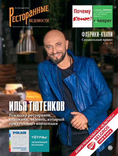 Обложка «Ресторанные ведомости №05/2018»