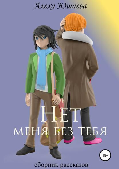 Обложка «Нет меня без тебя. Сборник рассказов»