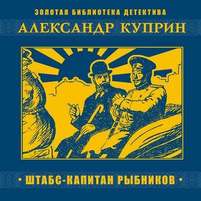 Обложка «Штабс-капитан Рыбников»