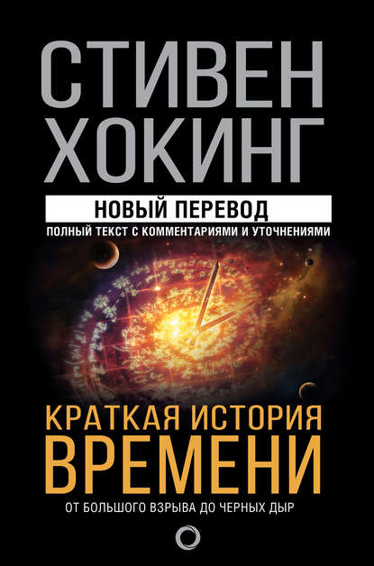 Обложка «Краткая история времени. От Большого взрыва до черных дыр»