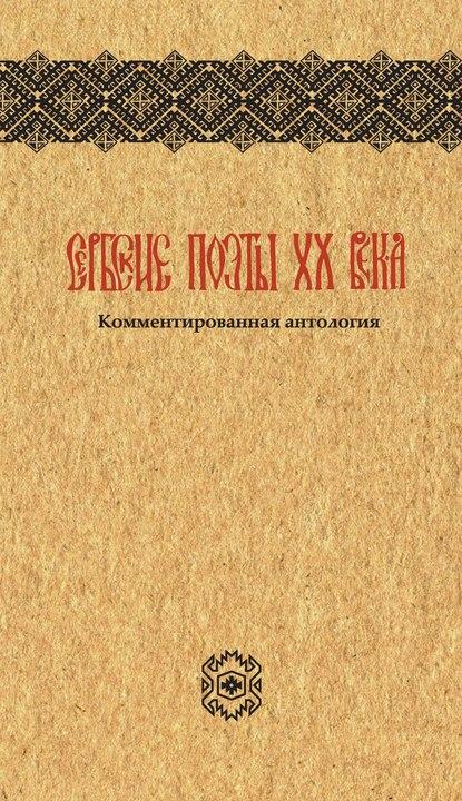 Обложка «Сербские поэты ХХ века»