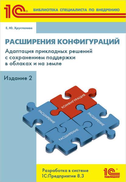 Обложка «Расширения конфигураций. Адаптация прикладных решений с сохранением поддержки в облаках и на земле. Разработка в системе «1С:Предприятие 8.3» (+ 2epub)»