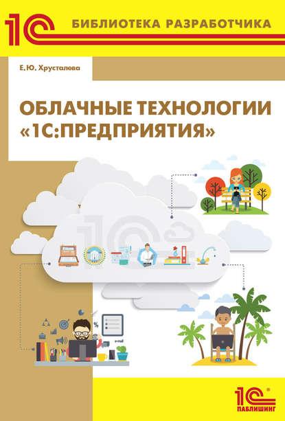 Обложка «Облачные технологии «1С:Предприятия» (+ 2epub)»