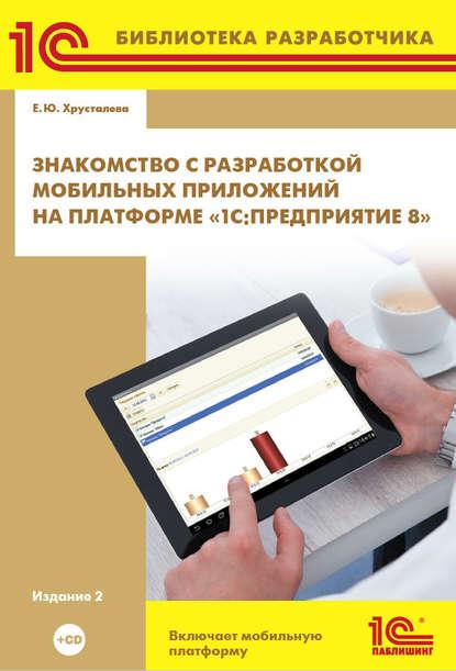 Обложка «Знакомство с разработкой мобильных приложений на платформе «1С:Предприятие 8» (+ 2epub)»