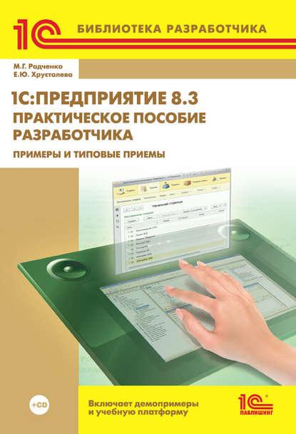 Обложка «1C:Предприятие 8.3. Практическое пособие разработчика. Примеры и типовые приемы (+ 2epub)»