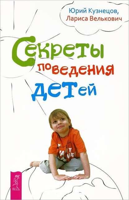 Обложка «Секреты поведения детей»