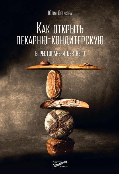 Обложка «Как открыть пекарню-кондитерскую. В ресторане и без него»