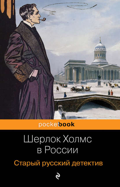 Обложка «Шерлок Холмс в России. Старый русский детектив»