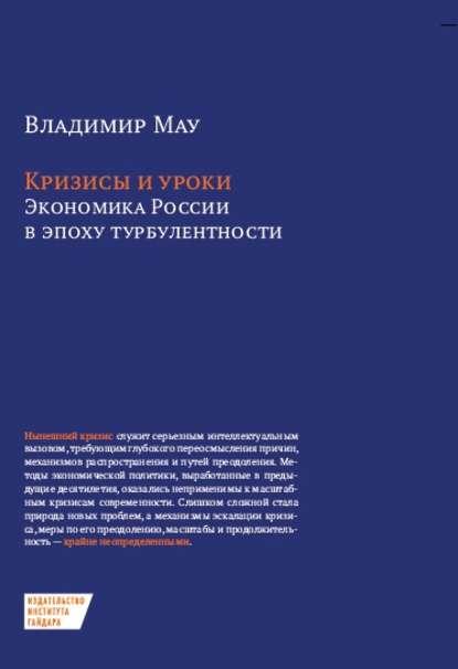 Обложка «Кризисы и уроки. Экономика России в эпоху турбулентности»