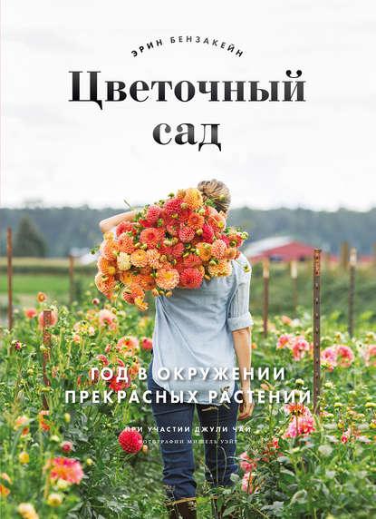 Обложка «Цветочный сад. Год в окружении прекрасных растений»