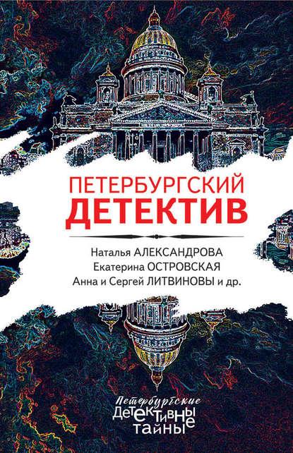 Обложка «Петербургский детектив»