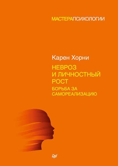 Обложка «Невроз и личностный рост: борьба за самореализацию»