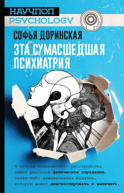 Обложка «Эта сумасшедшая психиатрия»