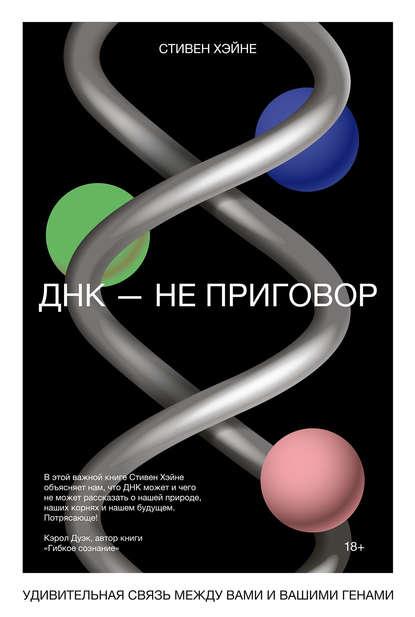 Обложка «ДНК – не приговор. Удивительная связь между вами и вашими генами»