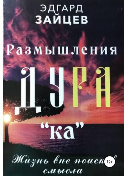 Обложка «Размышления Ду РА(ка): Жизнь вне поисков смысла»