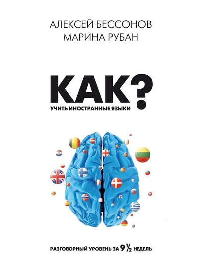 Обложка «Как учить иностранные языки? Разговорный уровень за девять с половиной недель»