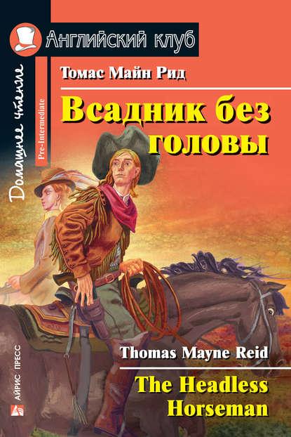 Обложка «Всадник без головы / The Headless Horseman»