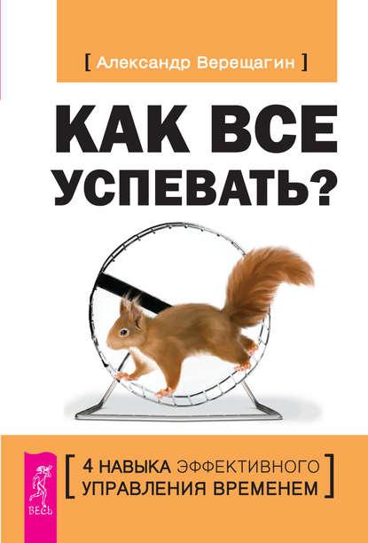 Обложка «Как все успевать? 4навыка эффективного управления временем»
