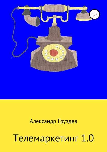 Обложка «Телемаркетинг 1.0»