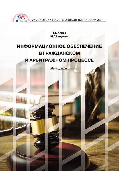 Обложка «Информационное обеспечение в гражданском и арбитражном процессе»