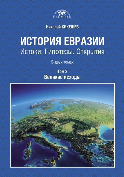 Обложка «История Евразии. Истоки. Гипотезы. Открытия. Том 2. Великие исходы»